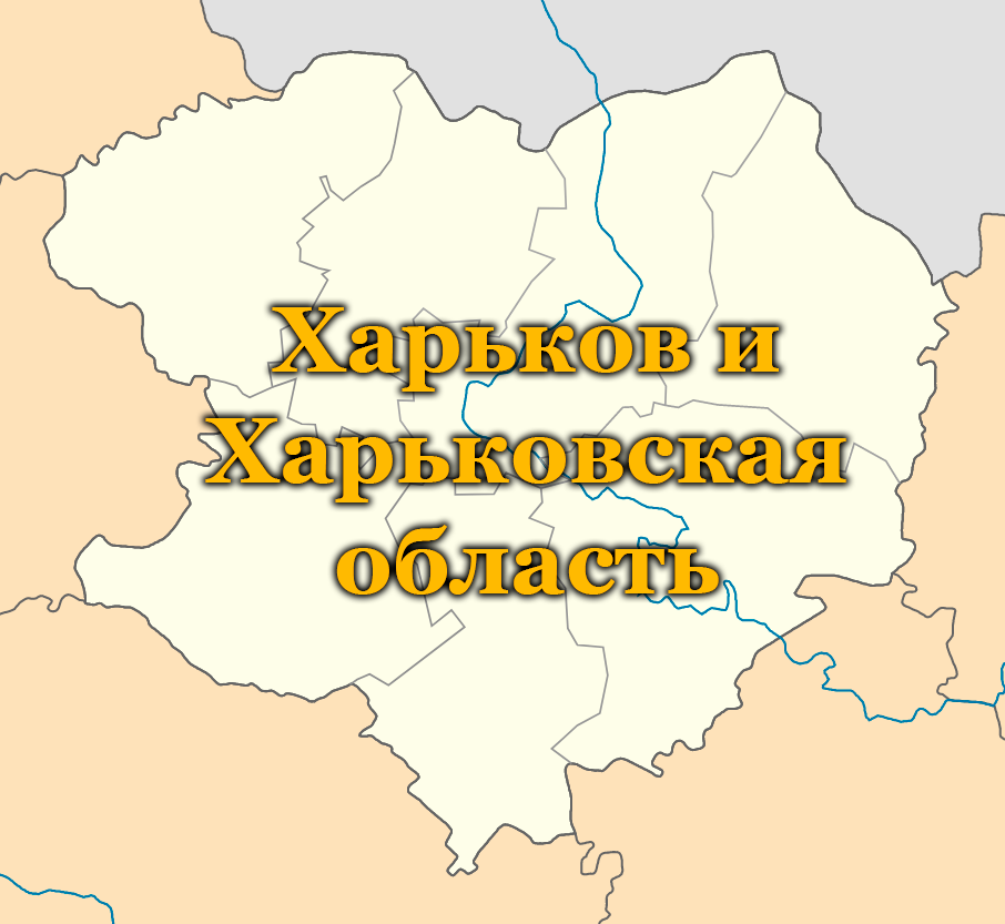 khariobl
